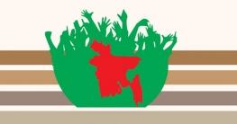 দক্ষিণ এশিয়ায় দ্বিতীয় দ্রুত বর্ধমান অর্থনীতির দেশ বাংলাদেশ