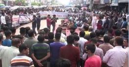সাম্প্রদায়িক সন্ত্রাসের বিরুদ্ধে নাটোরে প্রতিবাদ সমাবেশ অনুষ্ঠিত