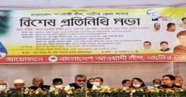 'আ'লীগের নেতাকর্মীদের সমৃদ্ধ বাংলাদেশ গঠনে ভূমিকা রাখতে হবে'