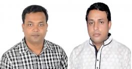 নাটোর জেলা স্বেচ্ছাসেবক লীগের পূর্ণাঙ্গ কমিটি ঘোষণা
