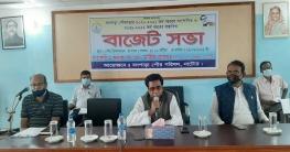বনপাড়া পৌরসভার ৫০ কোটি টাকার বাজেট ঘোষণা