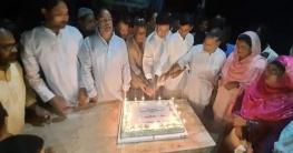 বাগাতিপাড়া ইউনিয়ন আ'লীগের উদ্যোগে প্রধানমন্ত্রীর জন্মদিন পালিত