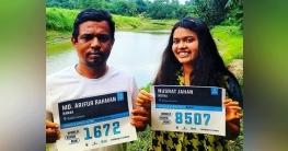 'বড়ালের জল আবার হোক টলমল' দাবি বাবা-মেয়ের
