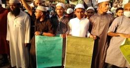 নাটোরে ইসলামী আন্দোলনের বিক্ষোভ সমাবেশ অনুষ্ঠিত