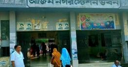 লালপুরের আজিমনগর রেলওয়ে স্টেশন বন্ধ
