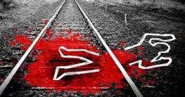 বাগাতিপাড়ায় ট্রেনে কাটা পড়ে এক ব্যক্তির মৃত্যু