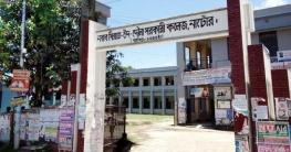 নাটোর নবাব সিরাজ-উদ্-দৌলা সরকারি কলেজ প্রতিষ্ঠার প্রেক্ষাপট